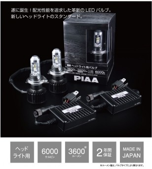 PIAA H4 LED Bulbs set 6000K - LEH100 - Verlichting - PIAA Replacement LED